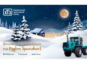 Із прийдешніми новорічними святами!