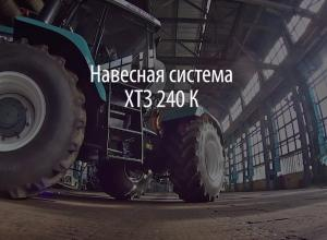 Upgraded tractors of XTZ-240 series. Mounted system (video)