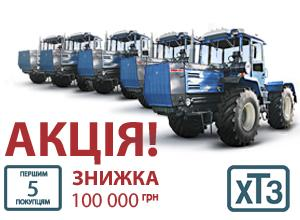 Buy a XTZ tractor with a discount of UAH 100 000!