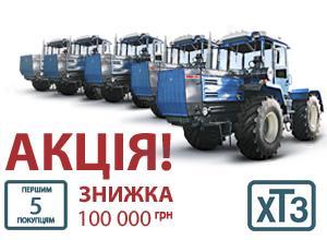 Придбай трактор ХТЗ зі знижкою в 100 тисяч гривень!