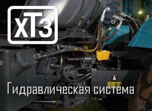 Обновленные трактора ХТЗ-240 серии.  Гидравлическая система (видео)