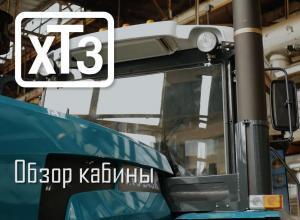 Обзор кабины обновленных колесных тракторов ХТЗ 240-серии