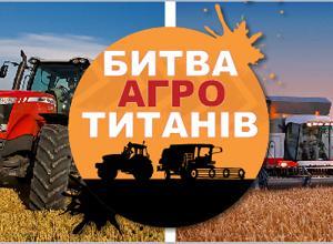 ХТЗ візьме участь в «Битві Агротитанів»