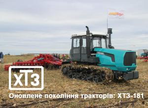 Оновлене покоління тракторів: ХТЗ-181.20