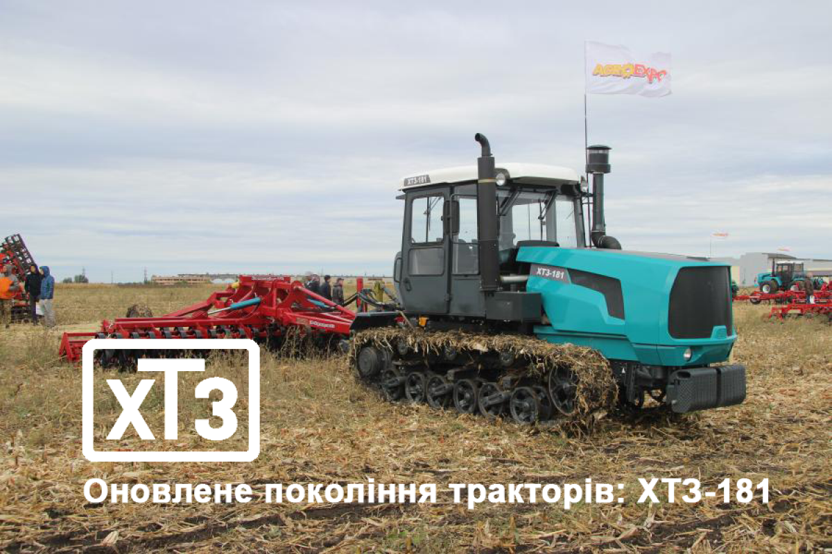 The updated generation of tractors: XTZ-181.20
