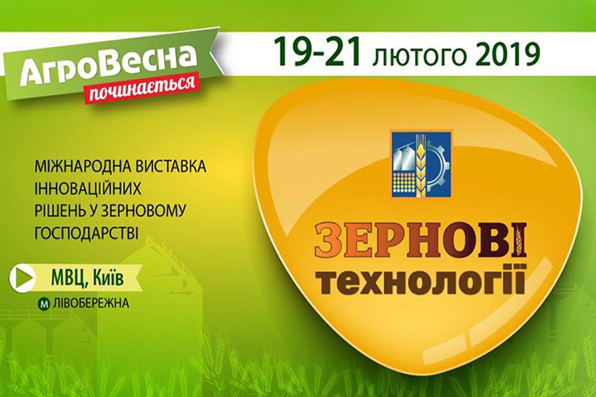 ХТЗ візьме участь в міжнародній виставці «Зернові технології»