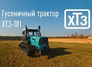 Трактор ХТЗ-181 с резинотросовой гусеницей
