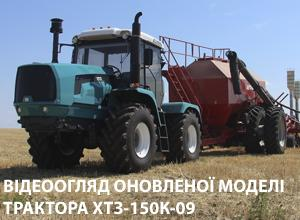 Video review of the upgraded XTZ-150K-09 tractor