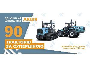 Акція від ХТЗ напередодні 90-річчя від дня заснування заводу: 90 тракторів за спеціальною ціною