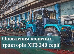 Оновлення колісних тракторів ХТЗ 240-серії. Відеоогляд