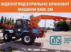 Video review of the BKM-2M crane drilling machine