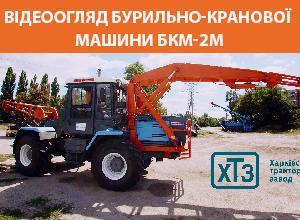 Відеоогляд бурильно-кранової машини БКМ-2М