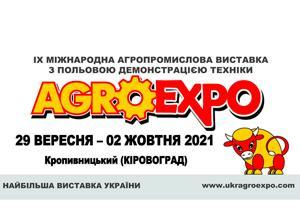 Харківський тракторний завод візьме участь у виставці АгроЕкспо-2021