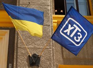 Харківський тракторний завод запрошує до співпраці!